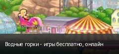 Водные горки - игры бесплатно, онлайн