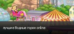 ������ ������ ����� online