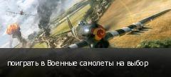 поиграть в Военные самолеты на выбор