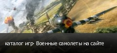 каталог игр- Военные самолеты на сайте