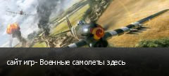 сайт игр- Военные самолеты здесь