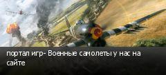 портал игр- Военные самолеты у нас на сайте