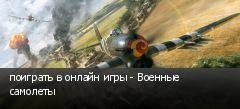 поиграть в онлайн игры - Военные самолеты