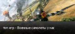 топ игр - Военные самолеты у нас