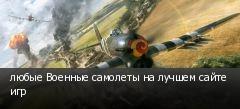 любые Военные самолеты на лучшем сайте игр