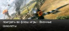 поиграть во флеш игры - Военные самолеты