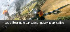 новые Военные самолеты на лучшем сайте игр