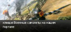 клевые Военные самолеты на нашем портале