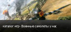 каталог игр- Военные самолеты у нас