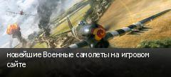 новейшие Военные самолеты на игровом сайте