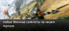 любые Военные самолеты на нашем портале