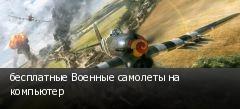 бесплатные Военные самолеты на компьютер