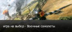 игра на выбор - Военные самолеты
