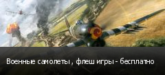Военные самолеты , флеш игры - бесплатно