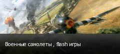 Военные самолеты , flash игры