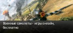 Военные самолеты - игры онлайн, бесплатно