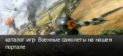 каталог игр- Военные самолеты на нашем портале