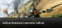 любые Военные самолеты сейчас