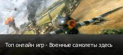 Топ онлайн игр - Военные самолеты здесь