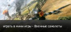 играть в мини игры - Военные самолеты