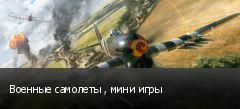 Военные самолеты , мини игры