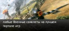 любые Военные самолеты на лучшем портале игр