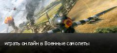 играть онлайн в Военные самолеты