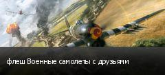 флеш Военные самолеты с друзьями