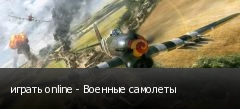 играть online - Военные самолеты