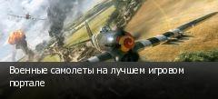 Военные самолеты на лучшем игровом портале