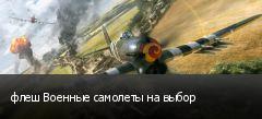 флеш Военные самолеты на выбор