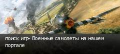 поиск игр- Военные самолеты на нашем портале