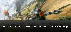 все Военные самолеты на лучшем сайте игр