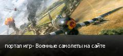 портал игр- Военные самолеты на сайте