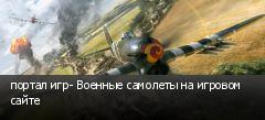 портал игр- Военные самолеты на игровом сайте