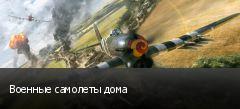Военные самолеты дома