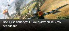 Военные самолеты - компьютерные игры бесплатно