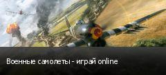 Военные самолеты - играй online