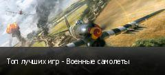 Топ лучших игр - Военные самолеты