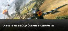 скачать на выбор Военные самолеты