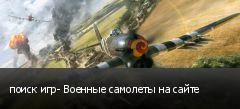 поиск игр- Военные самолеты на сайте