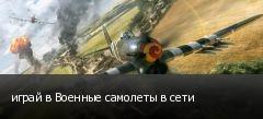 играй в Военные самолеты в сети