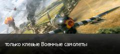 только клевые Военные самолеты