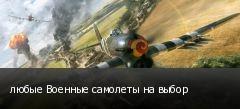 любые Военные самолеты на выбор