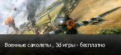 Военные самолеты , 3d игры - бесплатно