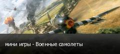 мини игры - Военные самолеты