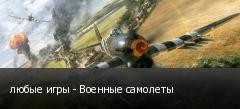 любые игры - Военные самолеты
