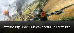каталог игр- Военные самолеты на сайте игр