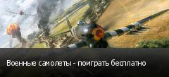 Военные самолеты - поиграть бесплатно