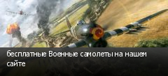 бесплатные Военные самолеты на нашем сайте